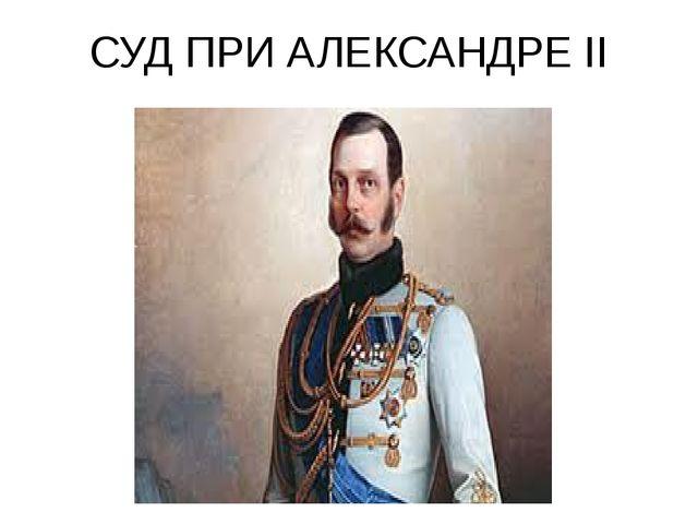 СУД ПРИ АЛЕКСАНДРЕ II
