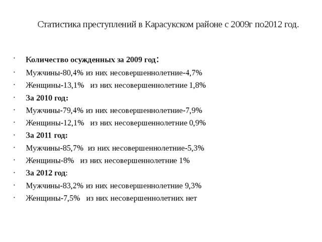 Статистика преступлений в Карасукском районе с 2009г по2012 год. Количество о...