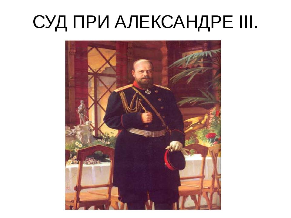 СУД ПРИ АЛЕКСАНДРЕ III.