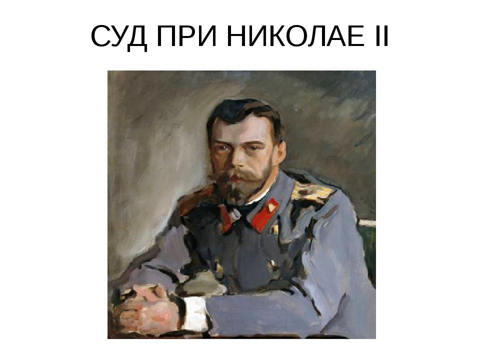 СУД ПРИ НИКОЛАЕ II
