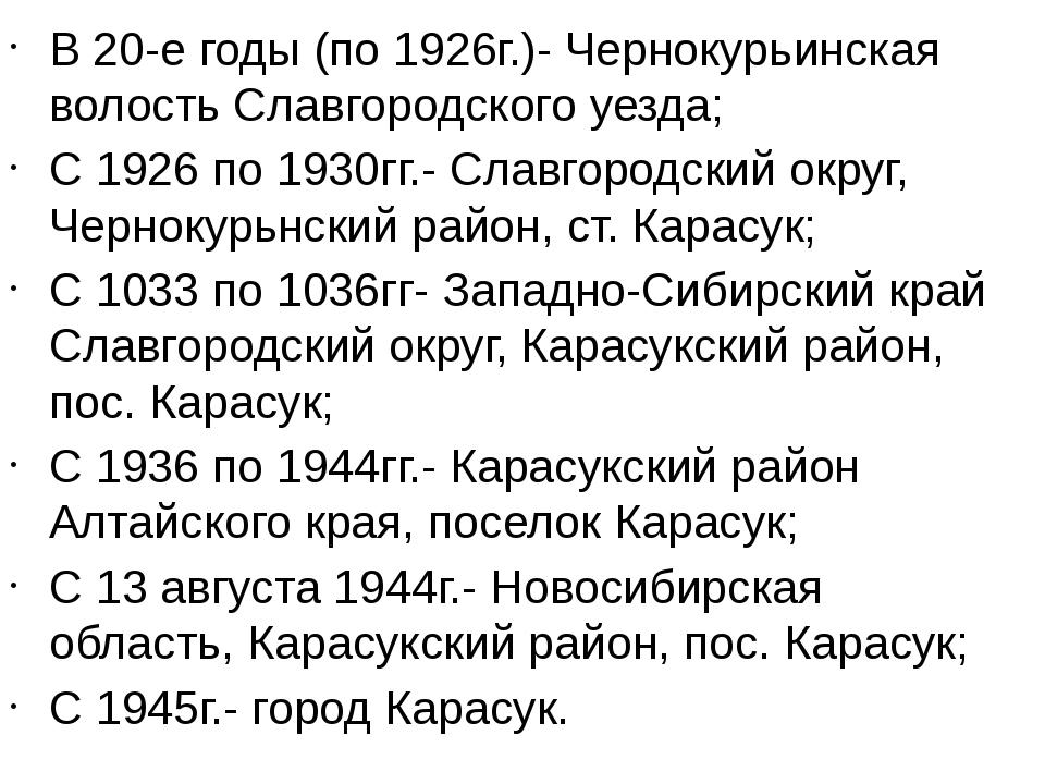 В 20-е годы (по 1926г.)- Чернокурьинская волость Славгородского уезда; С 192...