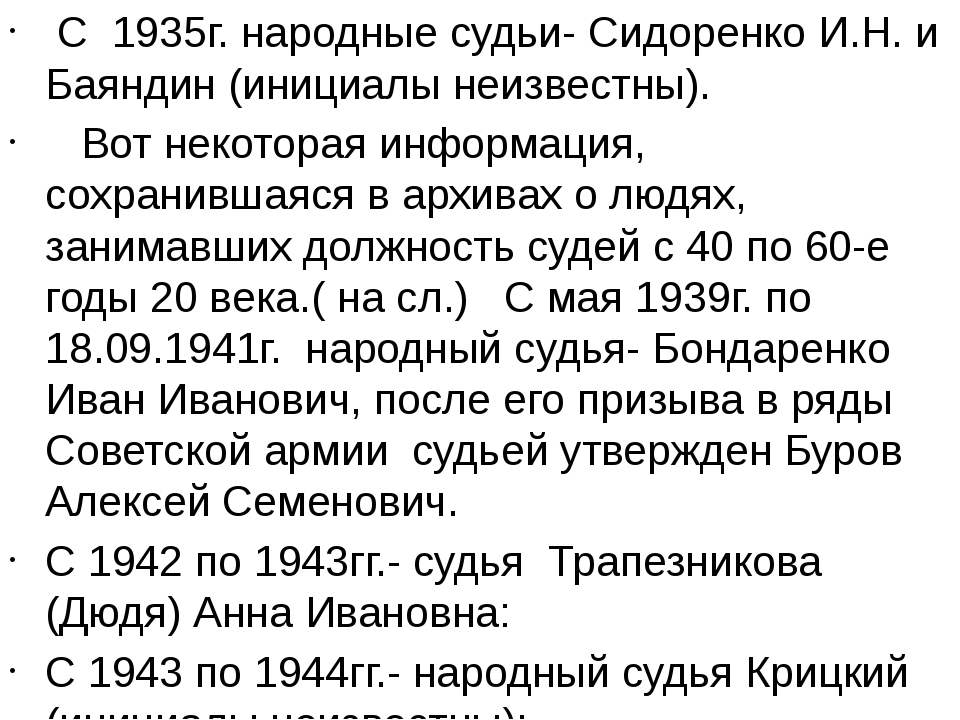 С 1935г. народные судьи- Сидоренко И.Н. и Баяндин (инициалы неизвестны). Вот...