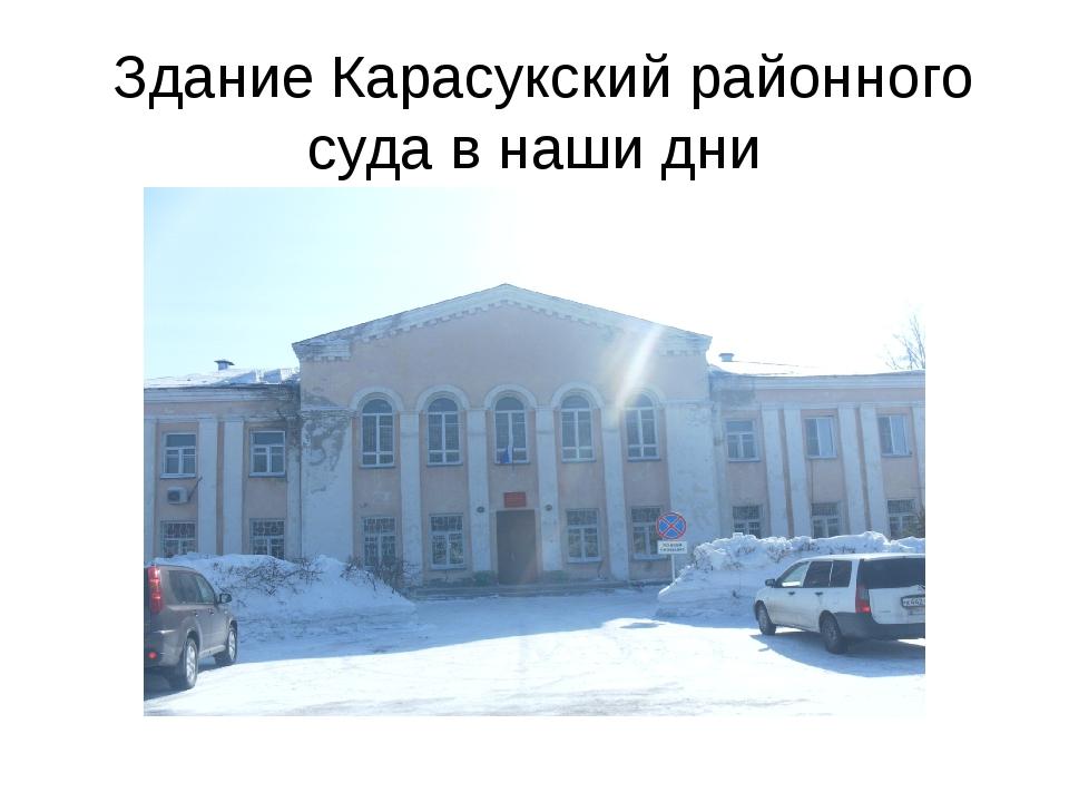 Здание Карасукский районного суда в наши дни