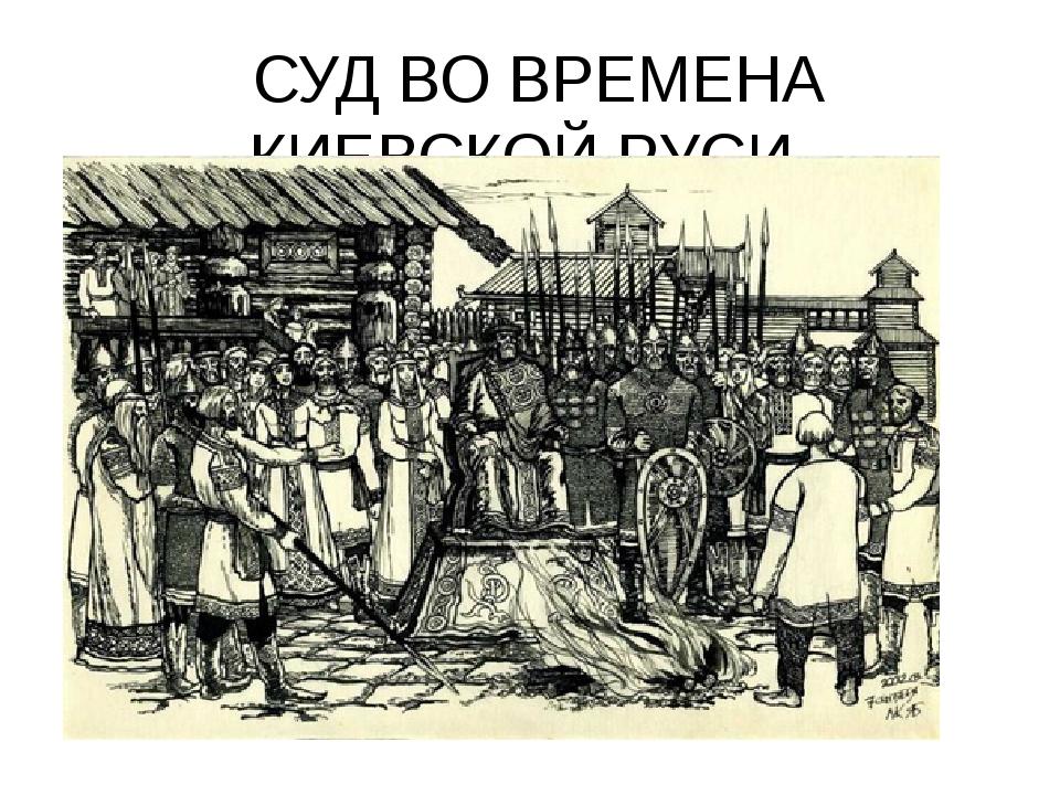 СУД ВО ВРЕМЕНА КИЕВСКОЙ РУСИ.