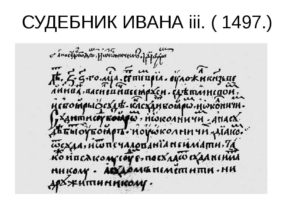 СУДЕБНИК ИВАНА iii. ( 1497.)