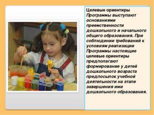 Целевые ориентиры Программы выступают основаниями преемственности дошкольного