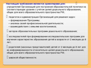 Настоящие требования являются ориентирами для: ג учредителей Организаций для