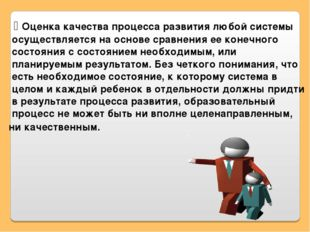 ג Оценка качества процесса развития любой системы осуществляется на основе с