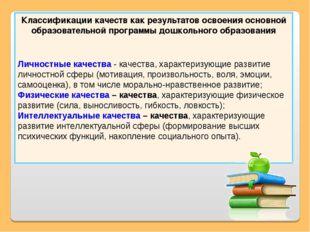 Классификации качеств как результатов освоения основной образовательной прогр