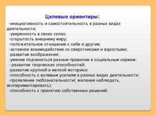 Целевые ориентиры: -инициативность и самостоятельность в разных видах деятель