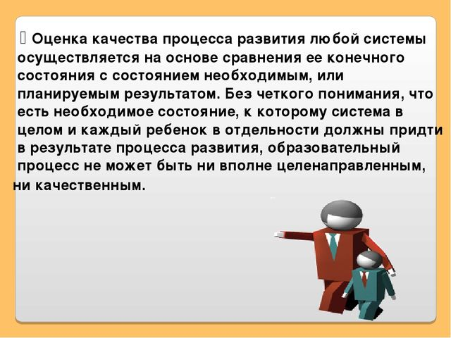 ג Оценка качества процесса развития любой системы осуществляется на основе с...