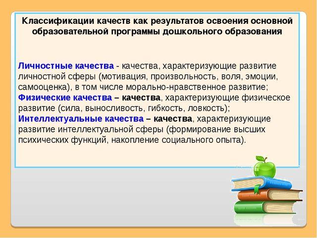 Классификации качеств как результатов освоения основной образовательной прогр...