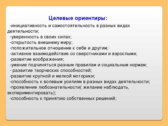 Целевые ориентиры: -инициативность и самостоятельность в разных видах деятель...