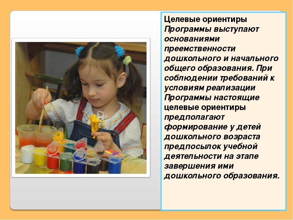 Целевые ориентиры Программы выступают основаниями преемственности дошкольного...