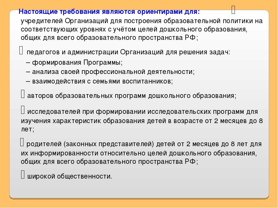 Настоящие требования являются ориентирами для: ג учредителей Организаций для...
