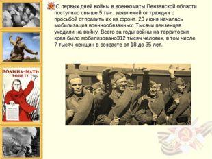 С первых дней войны в военкоматы Пензенской области поступило свыше 5 тыс. за