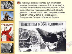 В Кузнецке формировалась 354 стрелковая дивизия (командир полковник Д.Ф. Алек