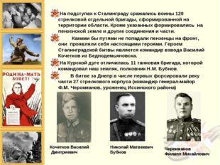 На подступах к Сталинграду сражались воины 120 стрелковой отдельной бригады,