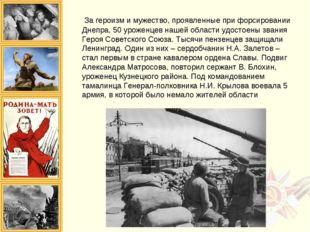 За героизм и мужество, проявленные при форсировании Днепра, 50 уроженцев наш