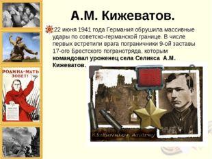 А.М. Кижеватов. 22 июня 1941 года Германия обрушила массивные удары по советс