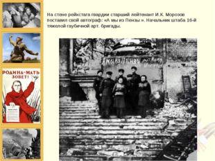 На стене рейхстага гвардии старший лейтенант И.К. Морозов поставил свой автог