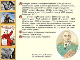Победа в Великой Отечественной Войне была достигнута сверхвысокой ценой. Высо