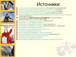 Источники: http://fantasyflash.ru/positive/9may/image/b9may5.jpg орден Отечес