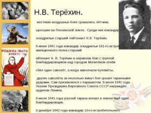 Н.В. Терёхин. В жестоких воздушных боях сражались лётчики, выросшие на Пензен
