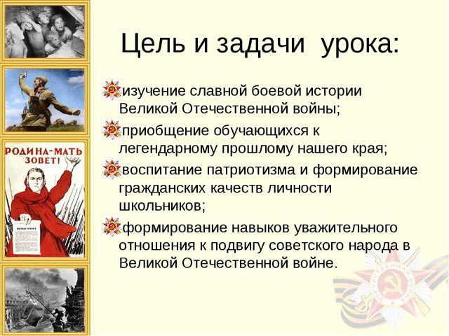 Цель и задачи урока: изучение славной боевой истории Великой Отечественной во...