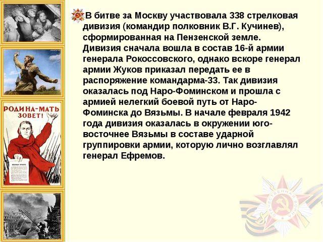 В битве за Москву участвовала 338 стрелковая дивизия (командир полковник В.Г....