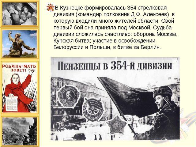 В Кузнецке формировалась 354 стрелковая дивизия (командир полковник Д.Ф. Алек...