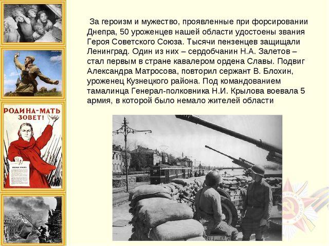 За героизм и мужество, проявленные при форсировании Днепра, 50 уроженцев наш...