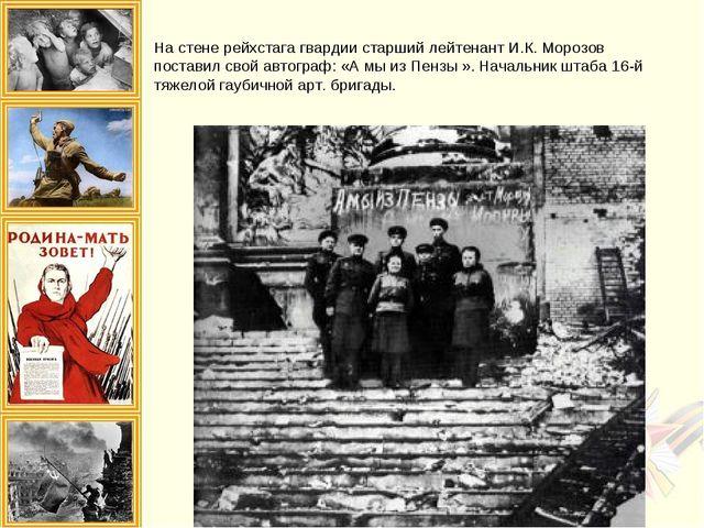 На стене рейхстага гвардии старший лейтенант И.К. Морозов поставил свой автог...