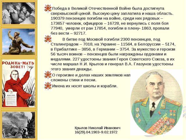 Победа в Великой Отечественной Войне была достигнута сверхвысокой ценой. Высо...