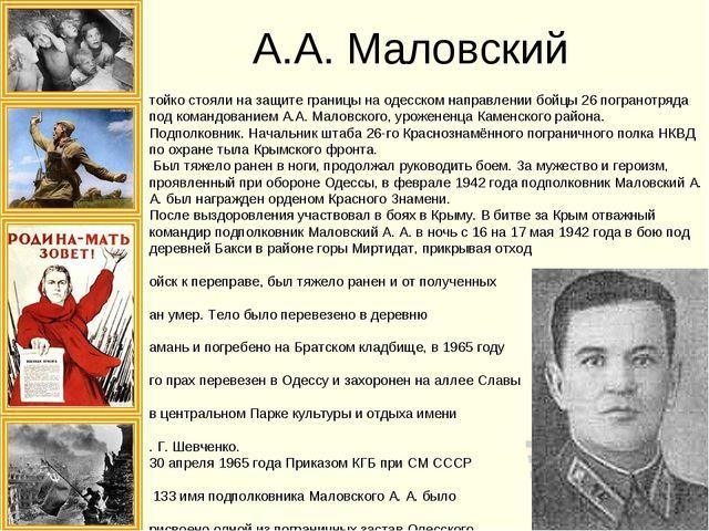 А.А. Маловский Стойко стояли на защите границы на одесском направлении бойцы...
