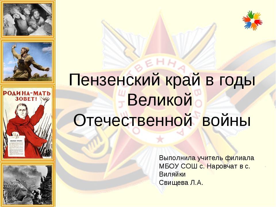 Пензенский край в годы Великой Отечественной войны Выполнила учитель филиала...