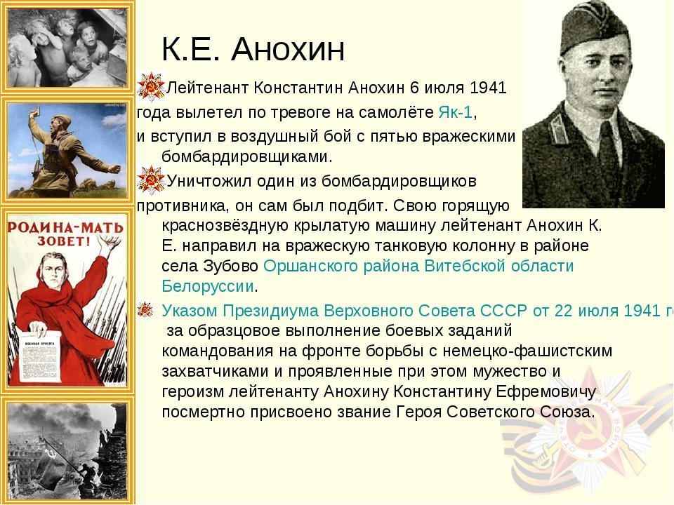 К.Е. Анохин Лейтенант Константин Анохин 6 июля 1941 года вылетел по тревоге н...