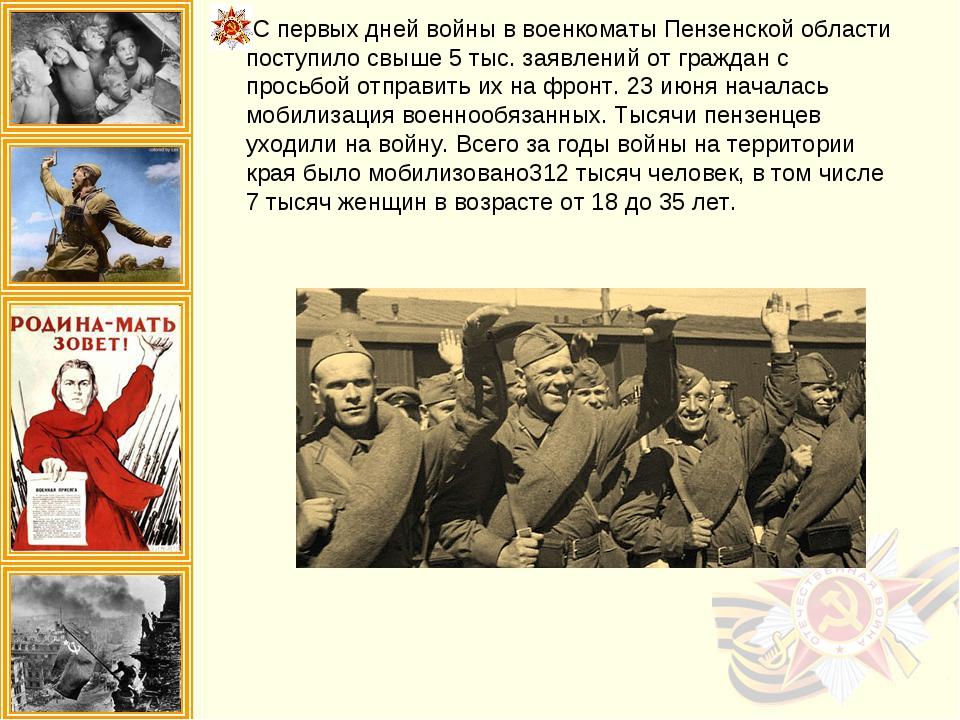 С первых дней войны в военкоматы Пензенской области поступило свыше 5 тыс. за...