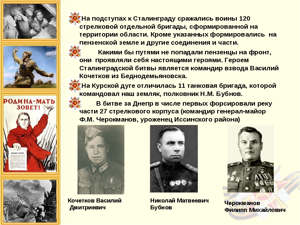 На подступах к Сталинграду сражались воины 120 стрелковой отдельной бригады,...