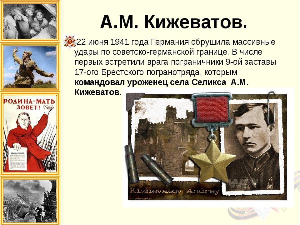 А.М. Кижеватов. 22 июня 1941 года Германия обрушила массивные удары по советс...