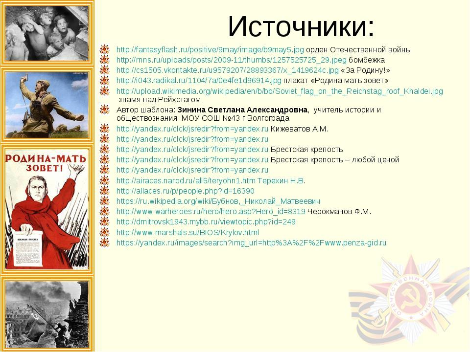 Источники: http://fantasyflash.ru/positive/9may/image/b9may5.jpg орден Отечес...