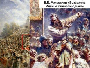 В.Е. Маковский «Воззвание Минина к нижегородцам»