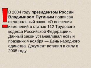 В 2004 годупрезидентом России Владимиром Путиным подписан федеральный закон
