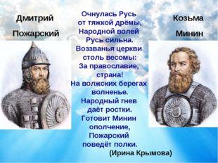 Очнулась Русь от тяжкой дрёмы, Народной волей Русь сильна. Воззванья церкви с