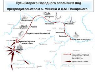 Путь Второго Народного ополчения под предводительством К. Минина и Д.М. Пожар