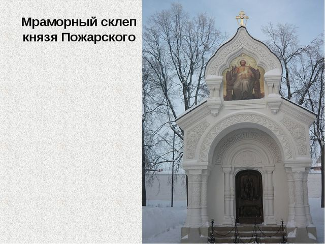 Мраморный склеп князя Пожарского