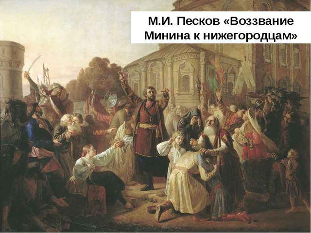М.И. Песков «Воззвание Минина к нижегородцам»