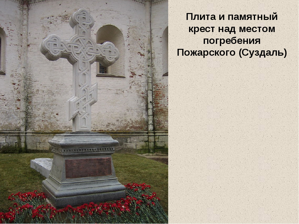 Плита и памятный крест над местом погребения Пожарского (Суздаль)