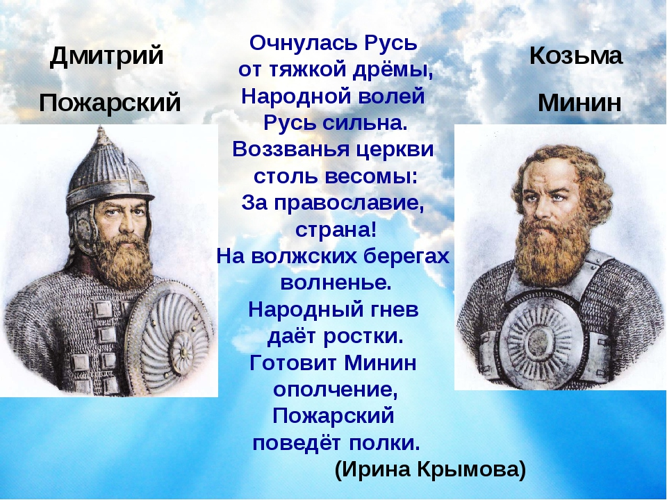Очнулась Русь от тяжкой дрёмы, Народной волей Русь сильна. Воззванья церкви с...