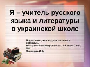 Я – учитель русского языка и литературы в украинской школе Подготовила учите